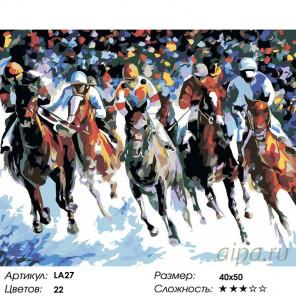 Количество цветов и сложность Скачки Раскраска картина по номерам на холсте LA27