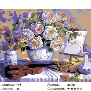 Количество цветов и сложность Вдохновение Раскраска картина по номерам на холсте F04
