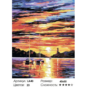 Количество цветов и сложность Закат на побережье Раскраска картина по номерам на холсте LA40