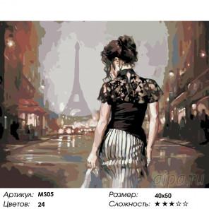 Количество цветов и сложность Вечерний Париж Раскраска картина по номерам на холсте MS05