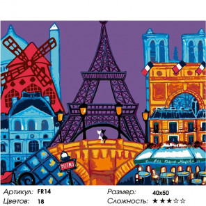 Количество цветов и сложность Романтика Парижа Раскраска картина по номерам на холсте FR14