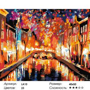 1 Ночной Амстердам (репродукция Леонида Афремова) Раскраска по номерам на холсте Живопись по номерам