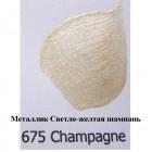 675 Светло-желтая шампань Металлик Акриловая краска FolkArt Plaid