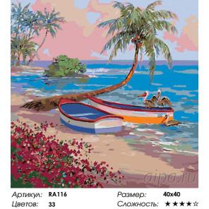 Количество цветов и сложность Шлюпки у острова Раскраска по номерам на холсте Живопись по номерам RA116