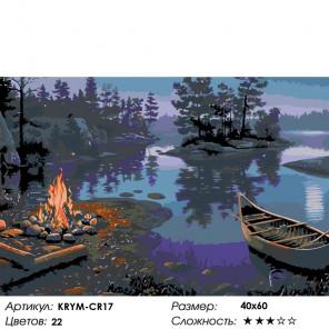 Количество цветов и сложность Вечер путника Раскраска по номерам на холсте Живопись по номерам KRYM-CR17